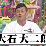 ココリコ田中←朝のニュース番組の司会 遠藤←深夜番組でオナニーの話
