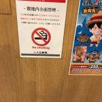 【朗報】くら寿司、敷地内全面禁煙