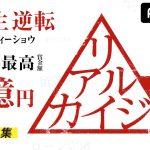 【朗報】賞金1億円! AbemaTVでもリアルカイジ、出演者募集中