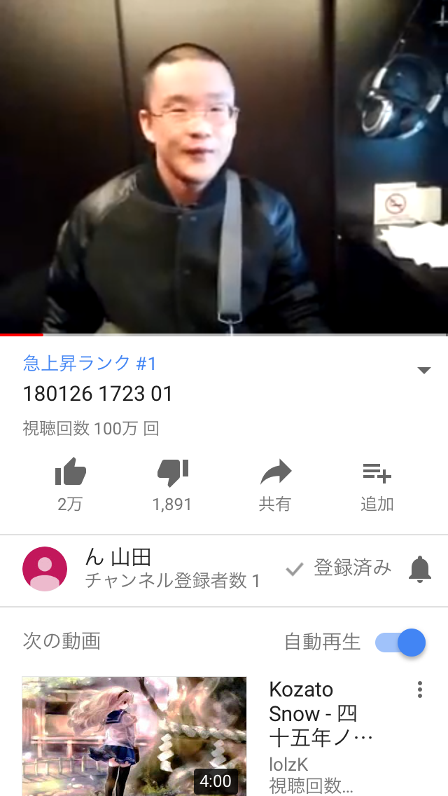 syamu復活動画、丸一日急上昇1位を維持して100万再生突破www