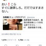 西原理恵子を慰安婦呼ばわりして高須院長をブチギレさせたツイッタラーが弁明するも許されなかった模様