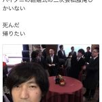 【悲報】梅原大吾さん、結婚式に私服で参加してしまう