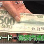 【悲報】日本最大級の介護施設、ガチでヤバい。 施設内通貨を流通させてギャンブル祭り