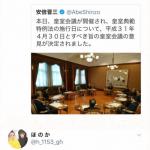 JK「おつかれ~」 安倍晋三「」