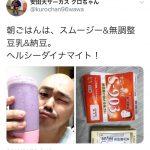 【速報】クロちゃん、食生活を改める