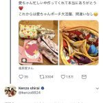 【朗報】吉田沙保里さん(彼氏募集中)、福原愛さんから手作りのメダルポーチが届き大喜び