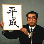 昭和生まれで平成時代に未婚のまま新年号を迎える人を「平成JUMP」と呼ぶ風潮が生まれる