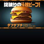 【速報】マクドナルドの新商品 な、なんとビーフ4枚!!!!!!!!