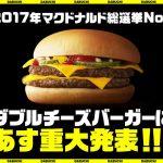 【速報】ダブルチーズバーガーに何かがおこるもよう