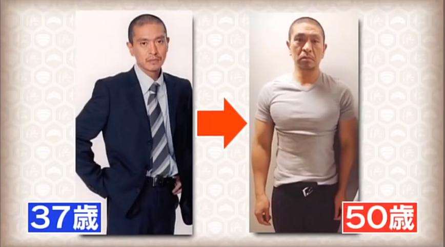 【画像】松本人志(37)→(50)で別人のようになるw