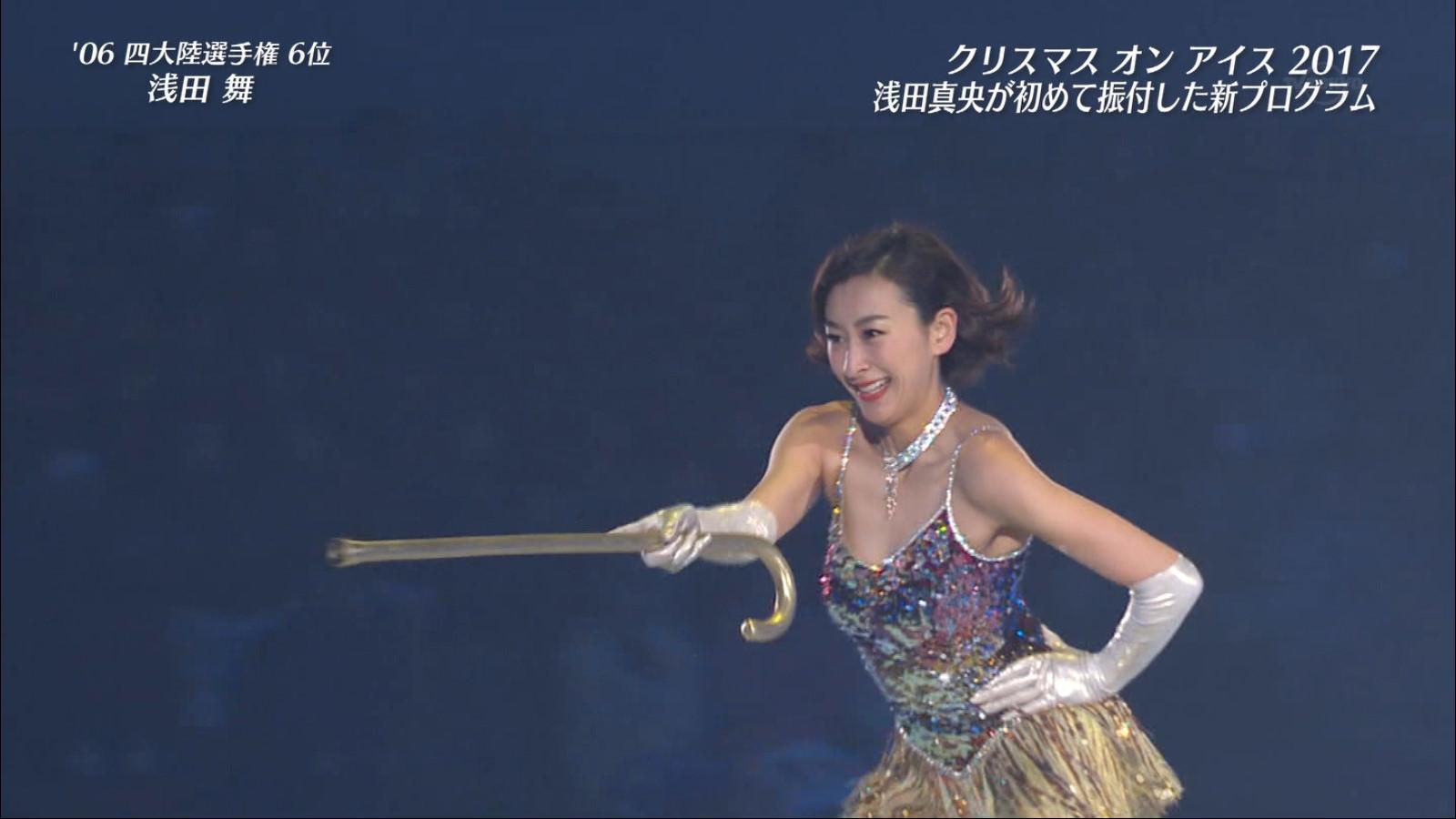 【画像】浅田舞、おっぱいブルンブルンさせながらアイスショーで滑る