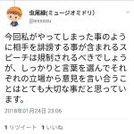 【祝!】高須院長を怒らせた虫尾緑、ついに許される