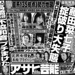 小峠の元カノ・坂口杏里、飛田新地デビューか