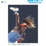 【朗報】テニス・大坂なおみ、ガチで全豪オープン優勝へ