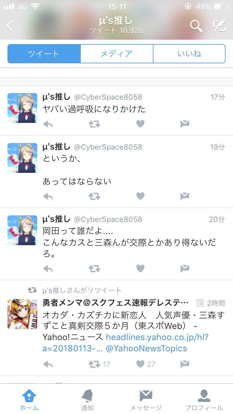 【悲報】オカダカズチカさん、声優ファンに狙われてしまう