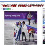 韓国メディア 金メダルを獲得した小平奈緒のスポーツマンシップに称賛! 韓国ネットユーザーも感動