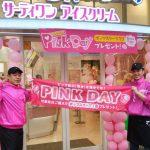 【無料】サーティワン、「ピンク色のなにか」を持っていけばアイス無料!