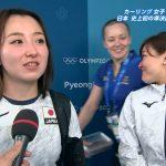 【画像】カーリング女子の日本代表、インタビュー中にスウェーデン代表とイチャついてしまう