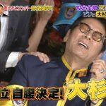【悲報】大杉漣さん、最後の「ぐるナイ」ゴチで最下位自腹