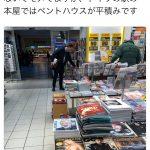 【画像】日本ではコンビニにエロ本置く置かないでモメてますが、ドイツの駅の本屋では…