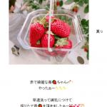 【悲報】辻希美、イチゴに練乳をかけただけでまんさん達に叩かれる