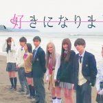 AbemaTV「高校生の恋愛リアリティーショー!」  ワイ「…」