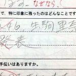 【悲報】ドルオタ、入試の面接でとんでもない回答をしてしまうwwww