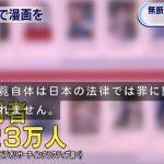 【悲報】漫画村の先月の月間アクセス数、1億2800万