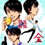 【画像】中川翔子の描いた羽生結弦のイラスト普通にうまくてビビった