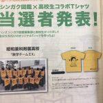 【画像】沖縄で3番目に偏差値が高い高校、とんでもないTシャツを作る