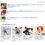 【画像】ガイジーヌ、Yahoo japanの広告にされる