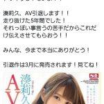 セクシー女優・湊莉久「引退する!今夜は私で抜いて!」