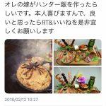 【画像】嫁がモンハンのネコ飯完全再現してたw →