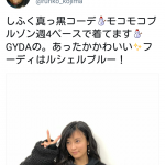 【画像】小島瑠璃子、すっげえHな私服姿をアップする