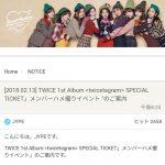 【速報】韓国発人気アイドルグループTWICE、ハメ撮り撮影会を実施する