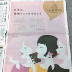 【悲報】ゴディバ「JAPは安い義理チョコばっか買うからうちのチョコが売れてない!やめろ!」