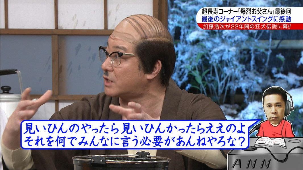 【悲報】岡村さん過去の「嫌なら見るな」発言を謝罪