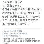 【第二の虫尾緑】また高須院長にTwitterで喧嘩を売る奴が現る