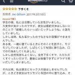 【悲報】ちんさん、Amazonでとんでもないオナホレビューを書いてしまう。。。