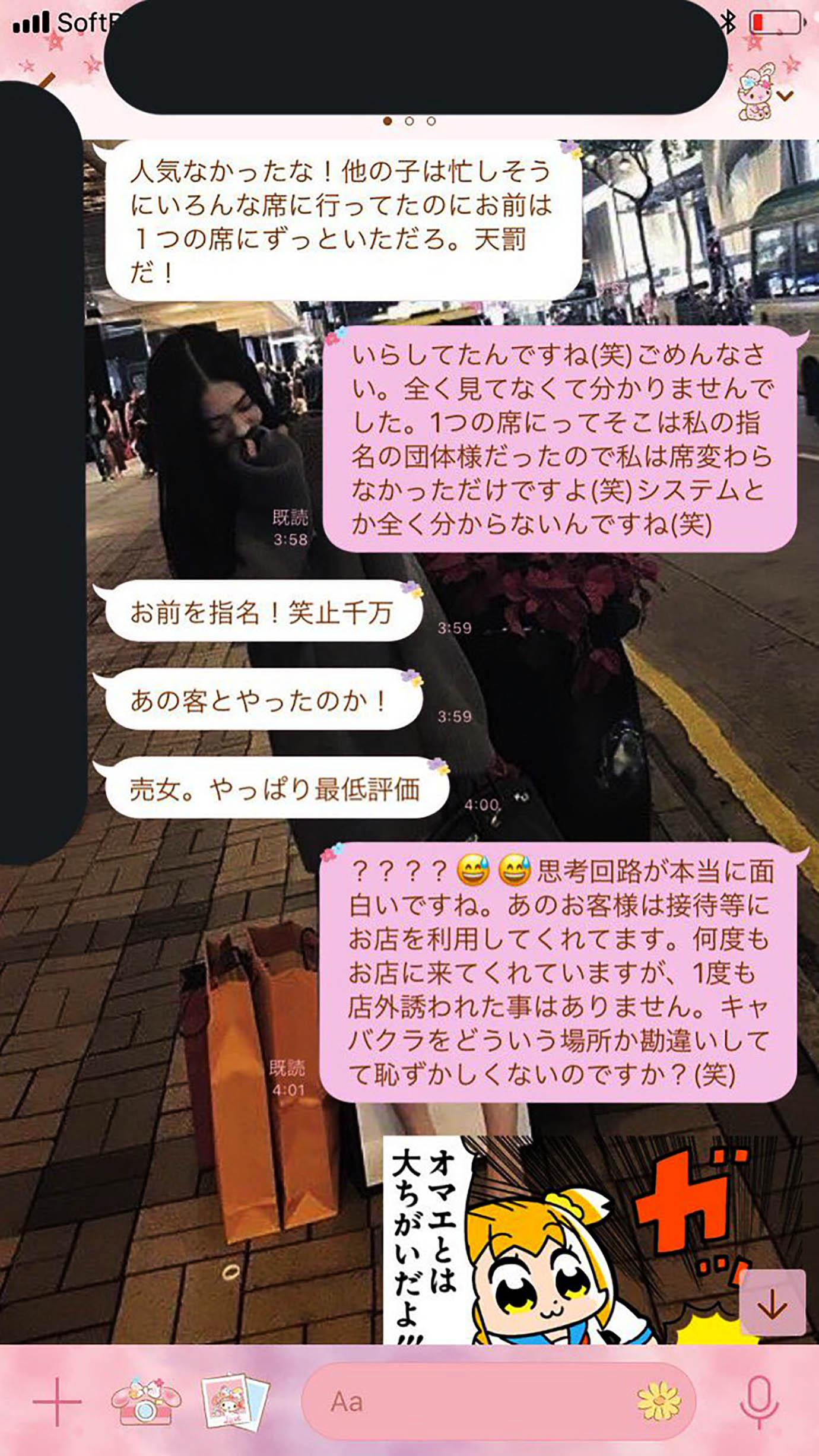 【画像】クソ客からのLINEにキャバ嬢がブチギレ 客との会話を公開