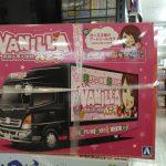 【画像】バニラ求人のトラックのプラモデルが見つかるwww