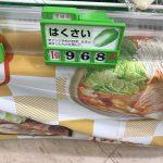 白菜 968円www
