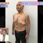 【裸画像】 安田大サーカス・HIRO、100kg減量した肉体を公開