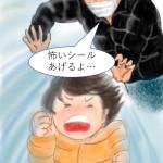 【悲報】女児に「怖いシール」をあげようとした男、警察に検挙される