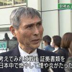 【財務省 書き換え問題】ジジイ(70)がNHKのインタビューで正論をかましていると話題に