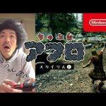【悲報】トータルテンボス藤田の任天堂公式Skyrim実況プレイ動画、全く話題にならず最終回へ