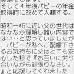 【悲報】小室圭さんのマッマのメール内容がガチでやべーやつ