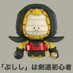 【画像】全日本剣道連盟が剣道普及のために作ったゆるキャラ「ぶしし」くん