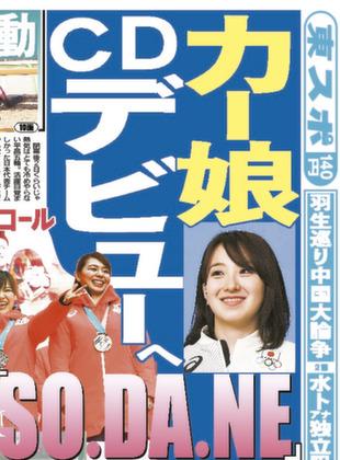 カーリング女子、CDデビューへ タイトルは、「SO.DA.NE」