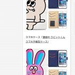 【画像】漫画村、ついにキャラクターグッズ販売へ
